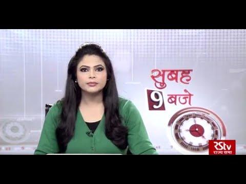 Xxx Mp4 Hindi News Bulletin हिंदी समाचार बुलेटिन – Feb 15 2019 9 Am 3gp Sex