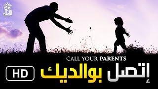 مقطع مؤثر جدا جدا الشيخ لم يتمالك دموعه_ كلام من ذهب عن بر الوالدين