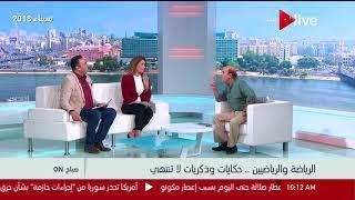 صباح ON - الرياضة والرياضيين.. حكايات وذكريات لا تنتهي .. أحمد عفيفي