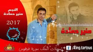 منير حمادة صبر ايوب توزيع جديد 2017