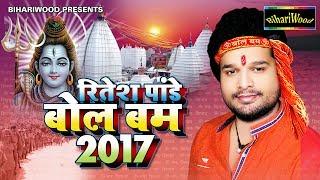 रितेश पांडेय का सुपरहिट् बोलबम 2017 - Ritesh Pandey Sawan Song 2017 | Bhojpuri New Songs 2017