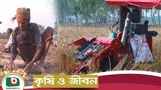 Krishi O Jibon | Agricultural Machinery | Agriculture Development Program
