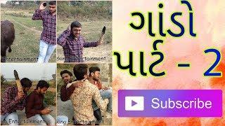 ગાંડો ગુજરાત નો !! Gando Gujarat No !! PART #2 || Sweezking Entertainment ||