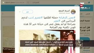 كل يوم | شكر عمرو اديب لاشرف السعد على تغريدته على تويتر