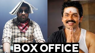 Tamizh Padam 2 Box Office | Kadaikutty Singam Box Office | Box Office Collection Report