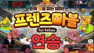 프렌즈마블 연승 플레이 Friends Marble for kakao