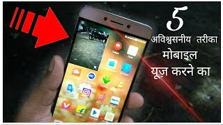 5 Incredible Way to use your Mobile phone 🔥