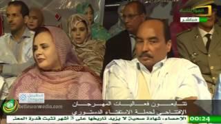 الكلمة الافتتاحية مع وزير المالية المختار ولد اجاي - مهرجان ملح