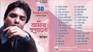 Amar Shopnogulo - Agun - Full Audio Album