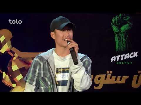 Xxx Mp4 اکبر محمدی اجرای رپ گزینش مزار Akbar Mohammadi Rap Performance Mazar Auditions 3gp Sex