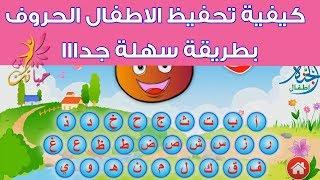 كيفية تحفيظ الاطفال الحروف بطريقة سهلة جدااا
