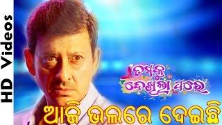 Aaji Bhalare Deichi (ଆଜି ଭଲରେ ଦେଇଛି) -    Tamaku Dekhila Pare    Odia Movie    HD