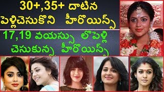 Tollywood Actress  still no married at age 30+,35+ & Some Telugu Actress marriage at age 17,19