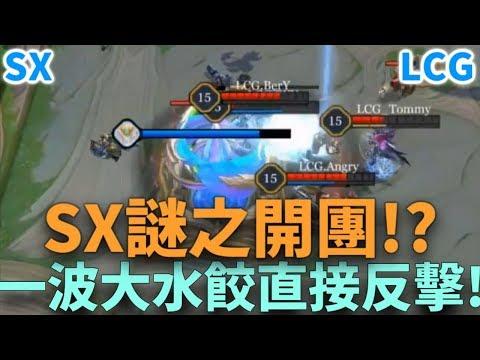 Xxx Mp4 香港城市賽 SX謎之開團 一波水餃直接反擊 3gp Sex