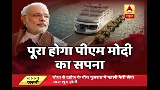 PM to inaugurate Phase 1 of RO RO ferry service between Ghogha & Dahej on Sunday