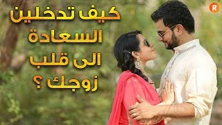كيف تدخلين السعادة الى قلب زوجك أو حبيبك ؟ الأبراج تكشف لك ذلك !