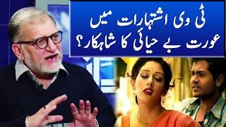Pakistani Feminists & Women as A Tool   Orya Maqbool Jan