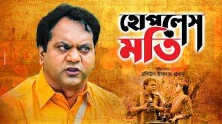 Hopeles Moti | হোপলেস মতি | Bangla Natok 2018 | Mir Sabbir & Tania Bristy