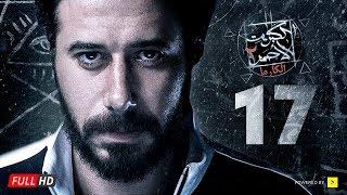 مسلسل الكبريت الأحمر 2 - الحلقة 17 السابعة عشر | Elkabret Elahmar Series 2 - Ep 17