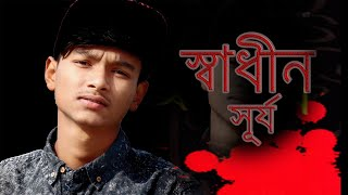 Bangla Rap _ Shadhin Surjo ( Official Music Video ) Damn Yeasin