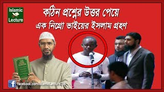 Dr Zakir Naik Lecture Bangla Dubbing | An Exclusive Open Question & Answer | Islamic Lecture Part-1
