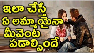 How To Trap Girls in Telugu