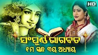 ପ୍ରଥମ ସ୍କନ୍ଧ (ଅଧ୍ୟାୟ-୩) SAMPURNA ODIA BHAGABATA - 1st Skandha (Adhyaya-3) By Smt Namita Agrawal