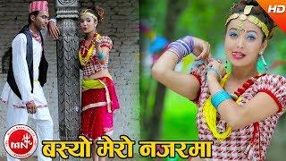 New Nepali Lok Dohori 2074/2017   Basyo Mero Najarma - Roshan Paudel & Uma Devi Khanal Ft. Sapana