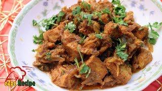 চিকেন দোপেয়াজা রেসিপি | Boneless Chicken Dopiyaza Recipe in Bangla