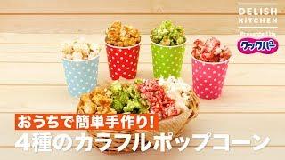 おうちで簡単手作り! 4種のカラフルポップコーン | How to make Four Kinds Colorful Popcorns
