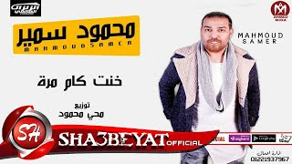 محمود سمير اغنية خنت كام مره توزيع محى محمود 2018 على شعبيات