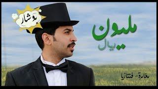 """فيلم سعودي قصير""""  مليون ريال """"   سلسلة أفلام بوشار"""