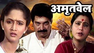 Amrutwel | Marathi Full Movie | Kuldeep Pawar, Alka Kubal