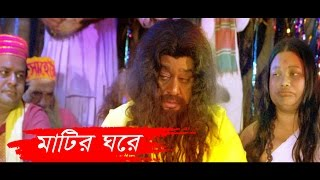 Matir Ghore | Mon | Ali Raz | Aaral Bangla Movie 2016