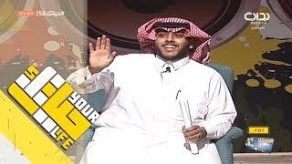 #حياتك58 | بروفايلك - إعتذار ساير النهار لعبدالعزيز بن سعيد