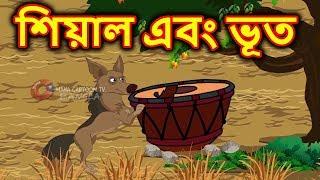 শিয়াল এবং ভূত   Moral Story of Panchatantra for Kids in Bangla Language   Jackal and Ghost