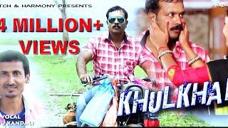 Khulkhali I By Kanu Kandali I New Assamese Video Song 2019 Full HD