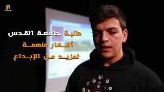 جامعة القدس تحصل على رخصة من مؤسسة TEDx العالمية