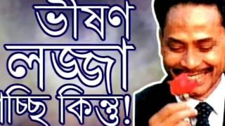 Bangla Fanny song 2014