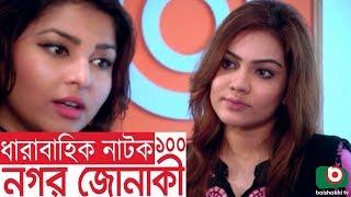 Bangla funny Natok | Nagar Jonaki | EP - 100 | Raisul Islam Asad, Intekhab Dinar, Jenny