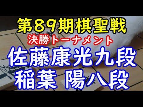 Xxx Mp4 将棋 棋譜並べ ▲佐藤康光九段 △稲葉 陽八段 第89期ヒューリック杯棋聖戦決勝トーナメント 「技巧2」の棋譜解析 No 1753 Shogi Japanese Chess 3gp Sex