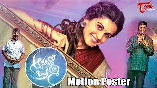 Anando Brahma Movie Motion Poster || Taapsee Pannu, Vennela Kishore, Srinivas Reddy