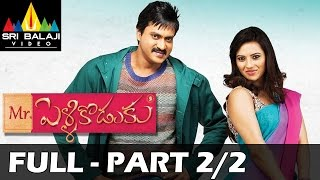 Mr.PelliKoduku Telugu Full  Movie Part 2/2 | Sunil, Isha Chawla | Sri Balaji Video