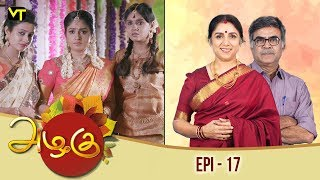 Azhagu - அழகு - Tamil Serial | Revathy | Sun TV | Episode 17 | Vision Time