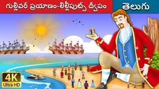 గుల్లివర్ ప్రయాణం - లిల్లీపుట్స్ ద్వీపం | Gulliver's Travels in Telugu | Telugu Fairy Tales