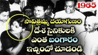 Mahanati Latest : Savitri Donation For Indian Army in 1965 || YOYO Cine Talkies