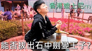 [chu香港] 迪士尼(下) , 以石中劍來證明我是男生女生?!