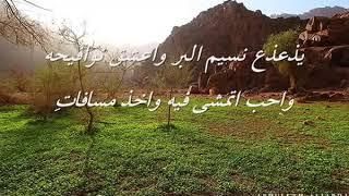 يذعذع نسيم البر واعشق نوافيحه واحب اتمشى فيه وآخذ مسافاتِ