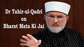 Dr Tahir-ul-Qadri on Bharat Mata Ki Jai | Bharat Mata ki jai