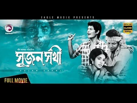 Xxx Mp4 Bangla Movie SUJON SOKHI Farooque Kabori Khan Ataur Rahman Bengali Movie Eagle Movies OFFICIAL 3gp Sex